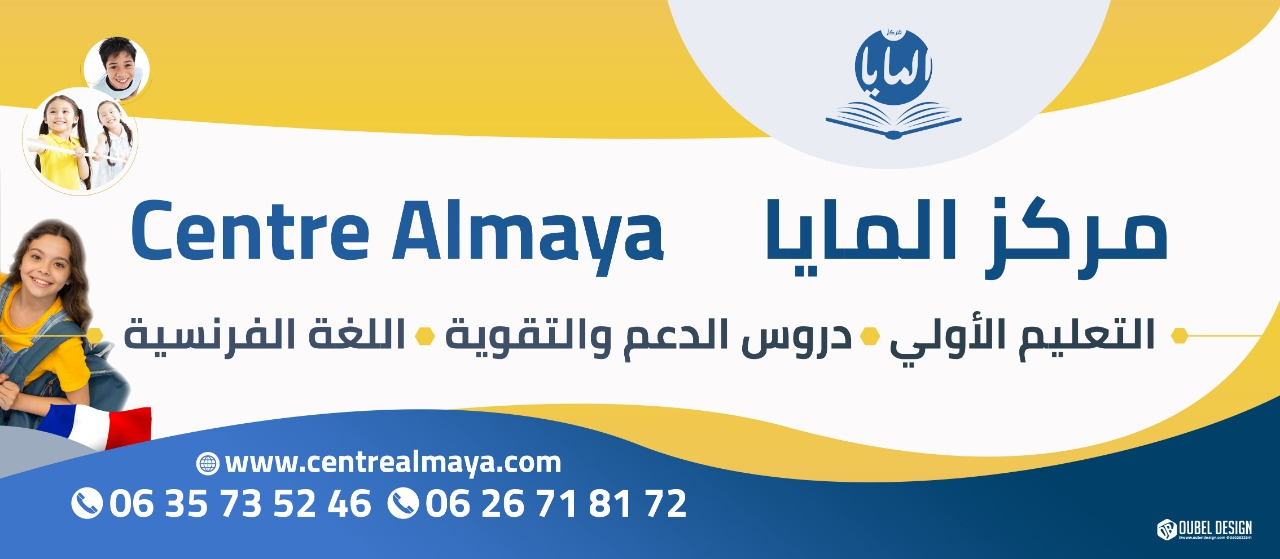 Centre Almaya 1