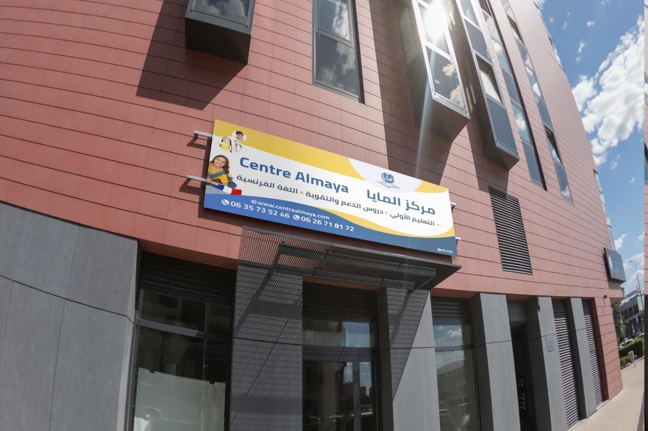 Centre Almaya Plaque